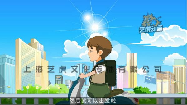 flash公益动画设计图